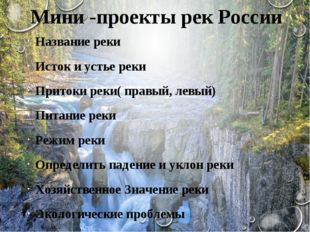 Мини -проекты рек России Название реки Исток и устье реки Притоки реки( правы