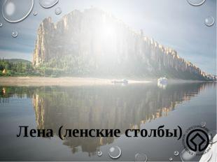 Лена (ленские столбы)