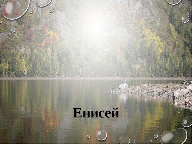 Енисей