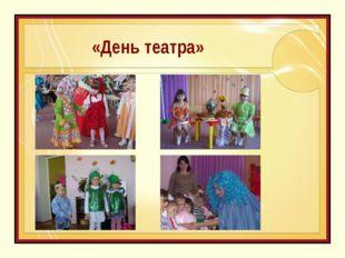 «День театра»