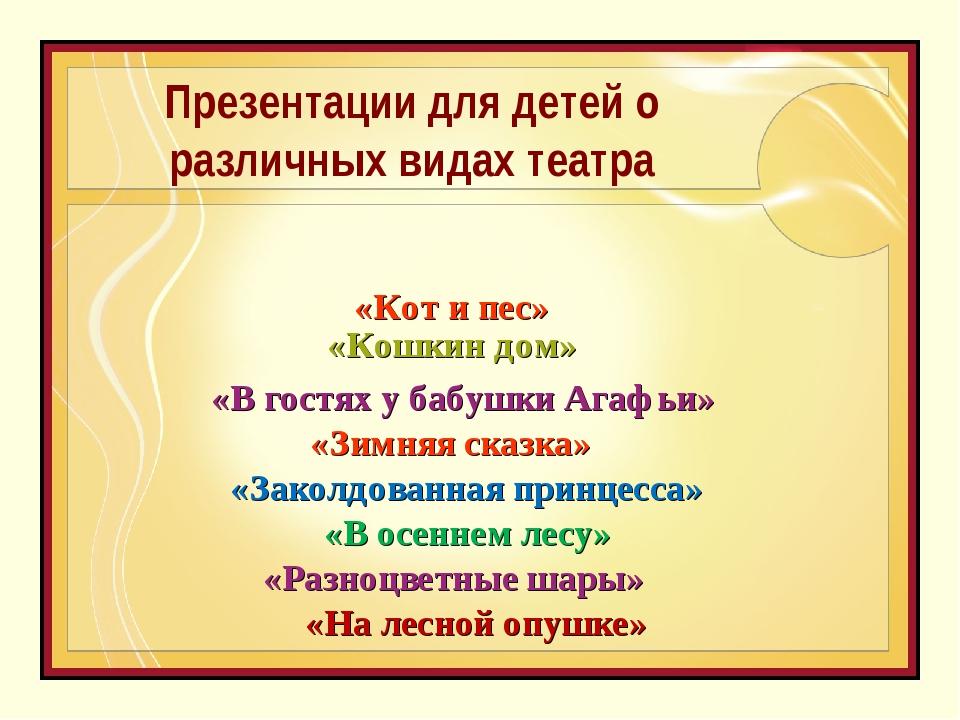 Презентации для детей о различных видах театра «В гостях у бабушки Агафьи» «К...
