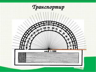 А В О Прямой угол Транспортир применяют для измерения углов. 10 20 50 60 70