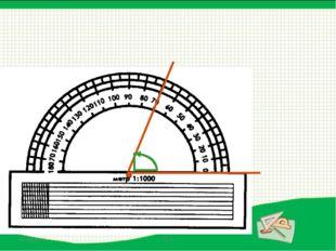 С N К Развернутый угол Транспортир применяют для измерения углов. 10 20 50 60