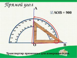 Острый угол Транспортир применяют для измерения углов. 10 20 50 60 70 80 90 1
