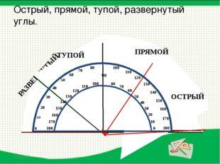 А K B F E C D Определите градусные меры углов a) AKD, AKE, AKF; б) BKF, BKE,