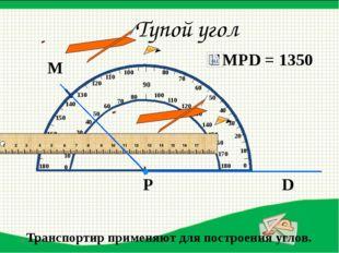1 2 3 9 6 12 11 10 8 7 4 5 Какой угол образует часовая и минутная стрелки ча