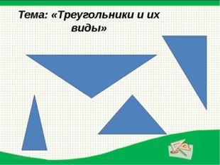 Построим треугольник А В С точки А,В,С – вершины треугольника отрезки АВ, ВС