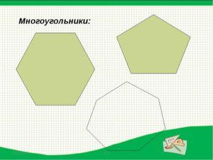 треугольники По числу равных сторон В зависимости от величины углов разносто
