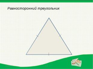 Прямоугольник- это параллелограмм, у которого все углы прямые. 1. У прямоугол