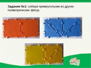 Задание №3: собери параллелограмм из других геометрических фигур.