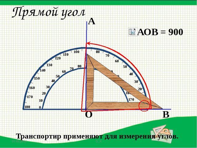 Острый угол Транспортир применяют для измерения углов. 10 20 50 60 70 80 90 1...
