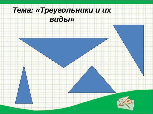 Построим треугольник А В С точки А,В,С – вершины треугольника отрезки АВ, ВС...