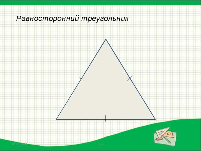 Прямоугольник- это параллелограмм, у которого все углы прямые. 1. У прямоугол...