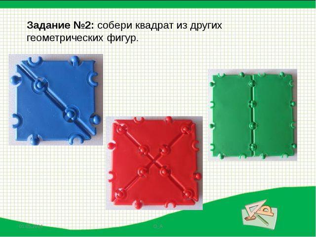 Задание №4: собери ромб из других геометрических фигур.