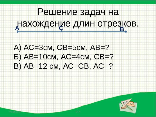 Решение задач на нахождение длин отрезков. А) АС=3см, СВ=5см, АВ=? Б) АВ=10см...