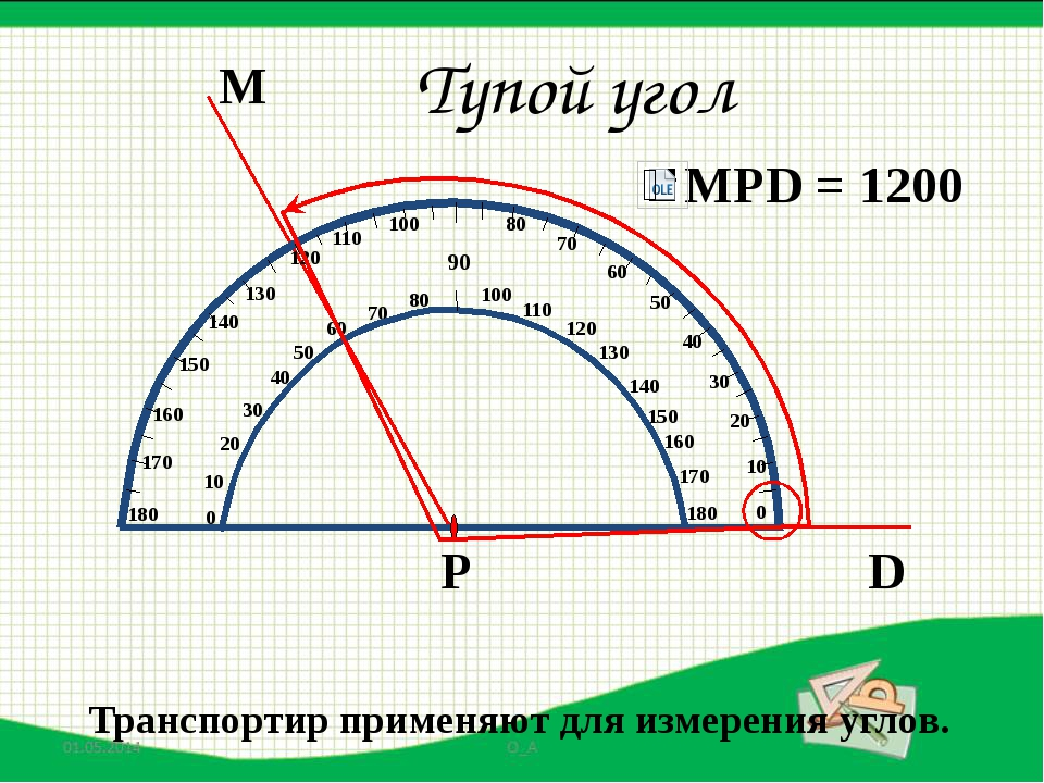 М Тупой угол Транспортир применяют для построения углов. D Р 10 20 50 60 70 8...