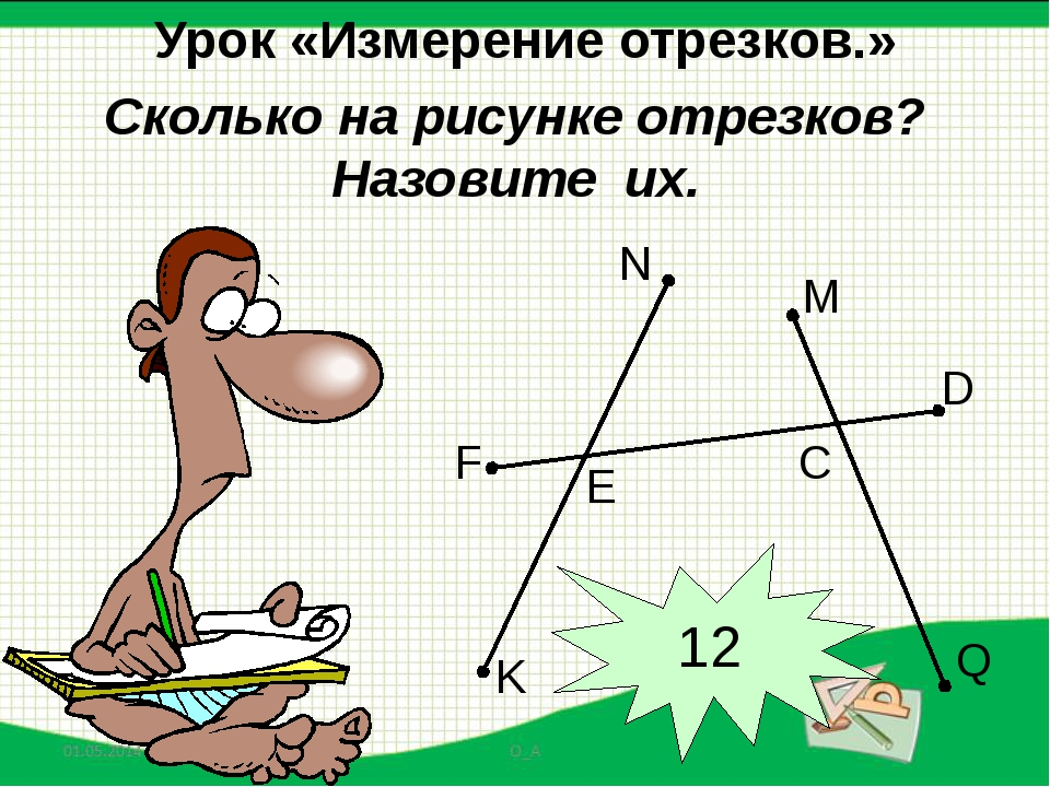 Четырехугольники (урок с элементами конструирования)