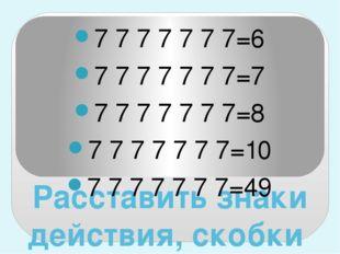 Расставить знаки действия, скобки 7 7 7 7 7 7 7=6 7 7 7 7 7 7 7=7 7 7 7 7 7 7
