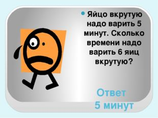 Ответ 5 минут Яйцо вкрутую надо варить 5 минут. Сколько времени надо варить 6