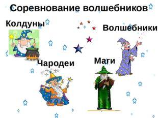 Соревнование волшебников Колдуны Волшебники Маги Чародеи