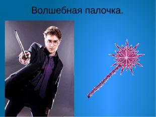 Волшебная палочка.