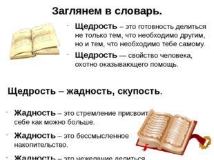 Заглянем в словарь. Щедрость – жадность, скупость. Жадность – это стремление