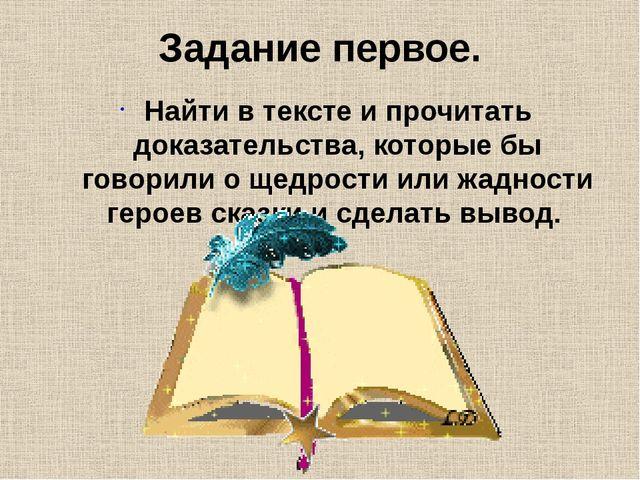 Задание первое. Найти в тексте и прочитать доказательства, которые бы говорил...