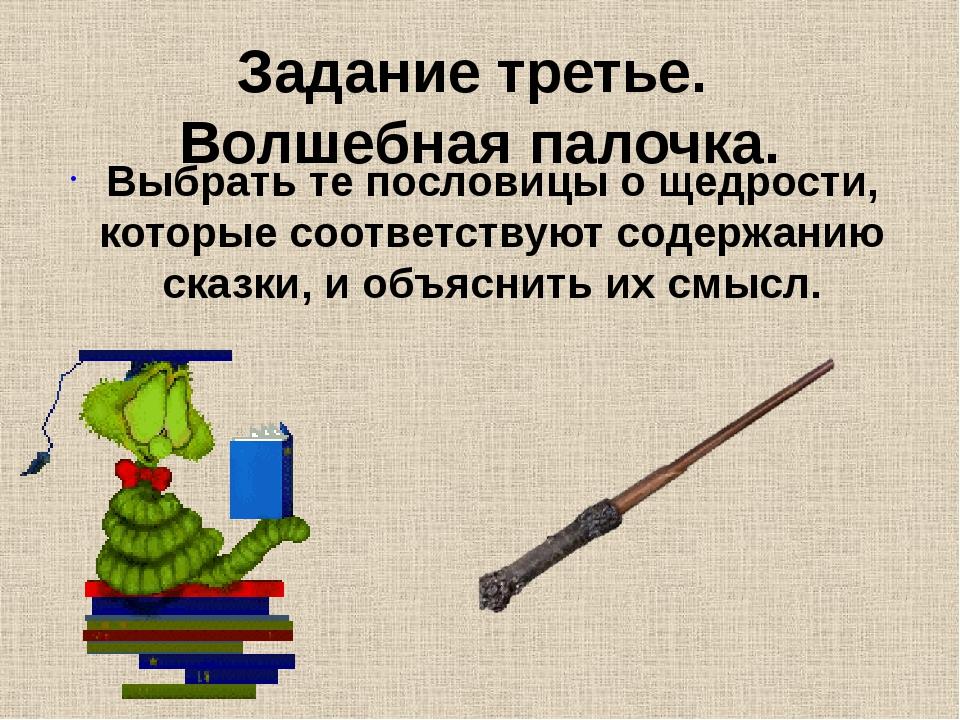 Задание третье. Волшебная палочка. Выбрать те пословицы о щедрости, которые с...