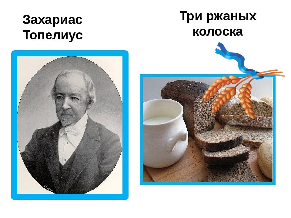 Три ржаных колоска Захариас Топелиус