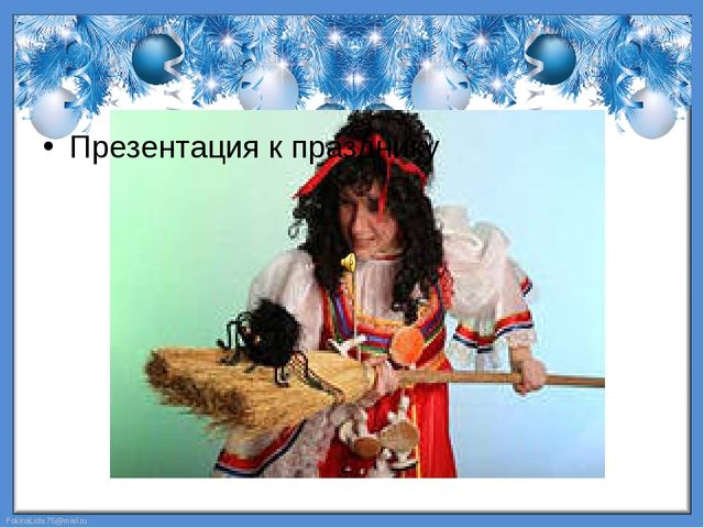Презентация к празднику
