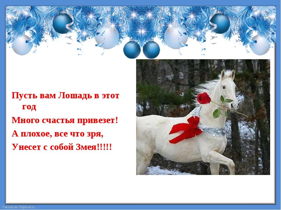 Пусть вам Лошадь в этот год  Много счастья привезет! А плохое, все что зря,...