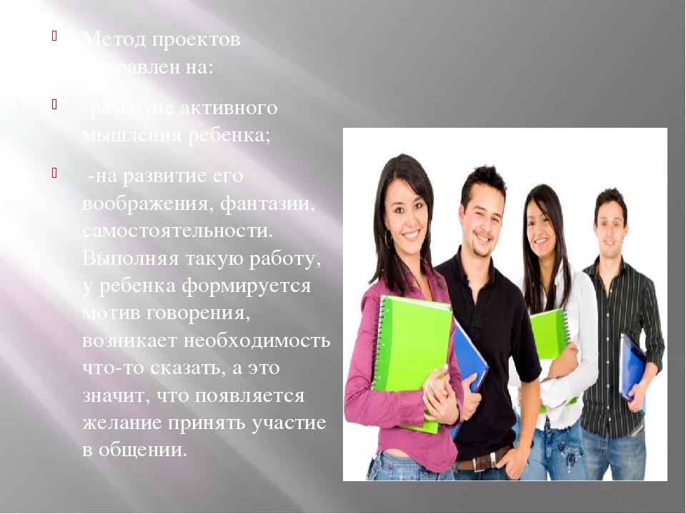 Метод проектов направлен на: -развитие активного мышления ребенка; -на разви...