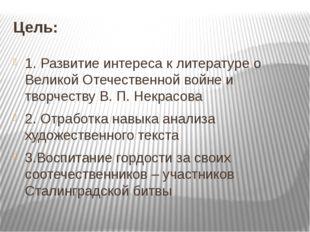 Цель: 1. Развитие интереса к литературе о Великой Отечественной войне и творч