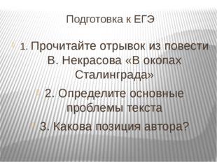 Подготовка к ЕГЭ 1. Прочитайте отрывок из повести В. Некрасова «В окопах Стал