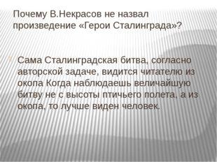 Почему В.Некрасов не назвал произведение «Герои Сталинграда»? Сама Сталинград
