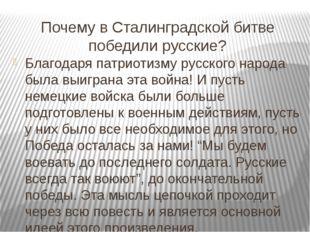 Почему в Сталинградской битве победили русские? Благодаря патриотизму русског