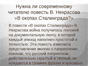 Нужна ли современному читателю повесть В. Некрасова «В окопах Сталинграда?» В