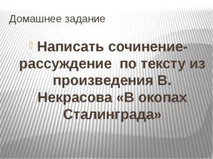 Домашнее задание Написать сочинение- рассуждение по тексту из произведения В.
