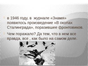 в 1946 году, в журнале «Знамя» появилось произведение «В окопах Сталинграда»