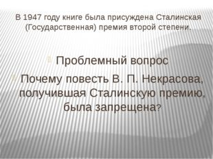 В 1947 году книге была присуждена Сталинская (Государственная) премия второй