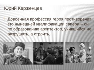 Юрий Керженцев Довоенная профессия героя противоречит его нынешней квалификац