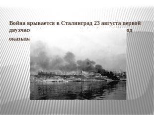 Война врывается в Сталинград 23 августа первой двухчасовой массированной бом