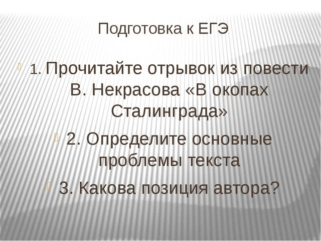 Подготовка к ЕГЭ 1. Прочитайте отрывок из повести В. Некрасова «В окопах Стал...