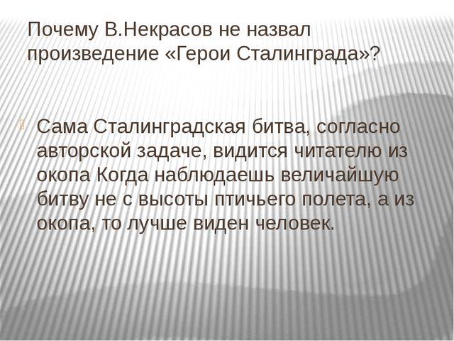 Почему В.Некрасов не назвал произведение «Герои Сталинграда»? Сама Сталинград...