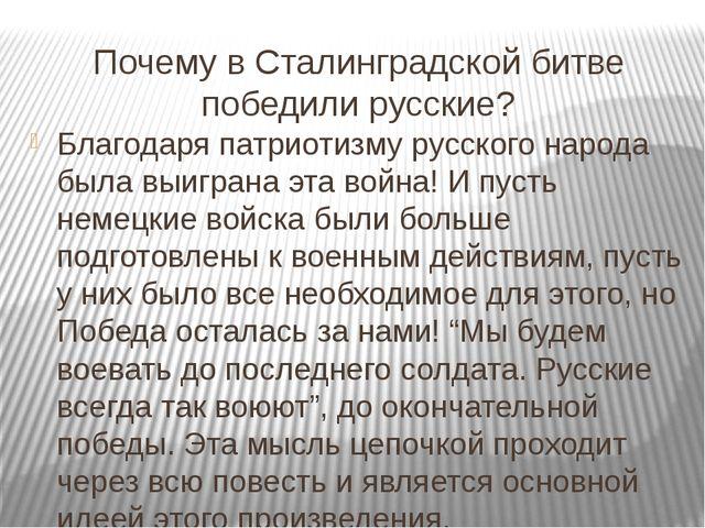 Почему в Сталинградской битве победили русские? Благодаря патриотизму русског...