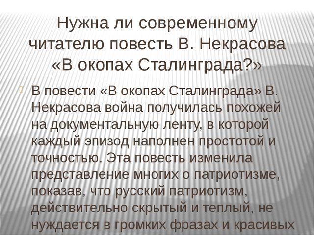 Нужна ли современному читателю повесть В. Некрасова «В окопах Сталинграда?» В...
