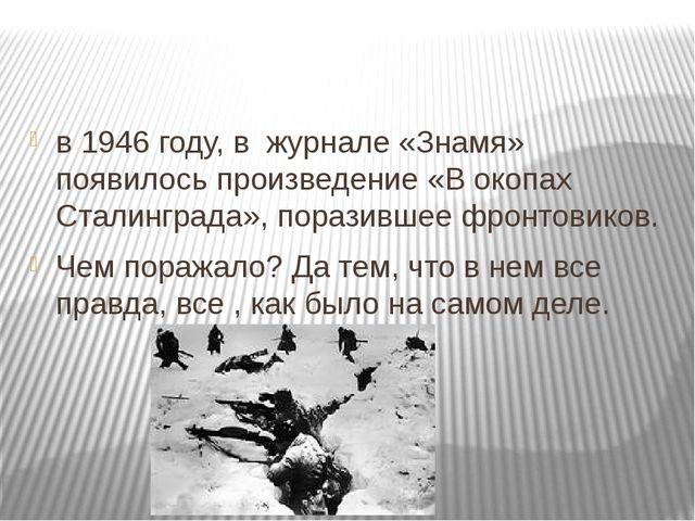 в 1946 году, в журнале «Знамя» появилось произведение «В окопах Сталинграда»...