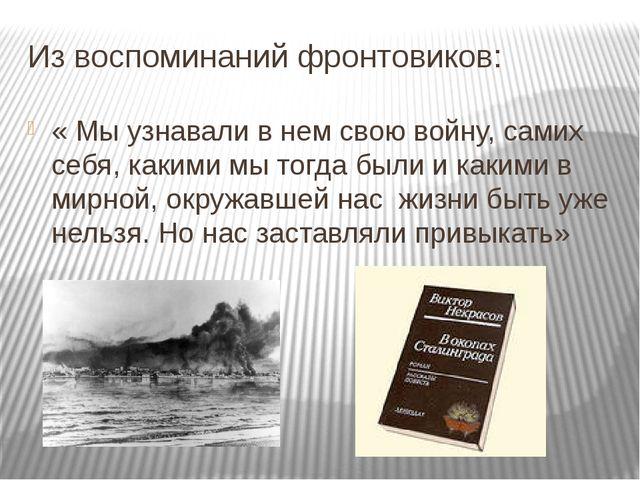 Из воспоминаний фронтовиков: « Мы узнавали в нем свою войну, самих себя, каки...