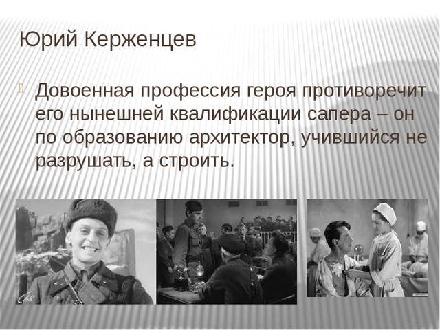 Юрий Керженцев Довоенная профессия героя противоречит его нынешней квалификац...