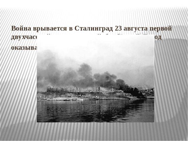 Война врывается в Сталинград 23 августа первой двухчасовой массированной бом...